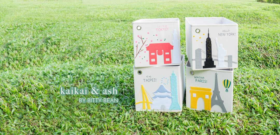 美國kaikai & ash城市系列收納箱 | 收藏旅行的美好 追求質感的居家生活