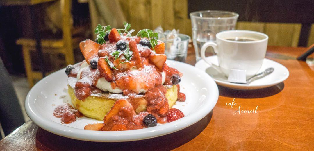 東京 Accueil恵比寿 | 不愧是東京第一名!用料澎湃滿滿莓果的紮實厚鬆餅
