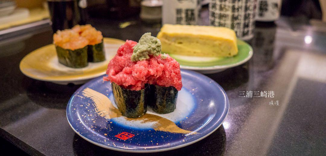 橫濱 三浦三崎港迴轉壽司 | 滿滿海鮮料堆成小山的軍艦壽司 平價又新鮮!