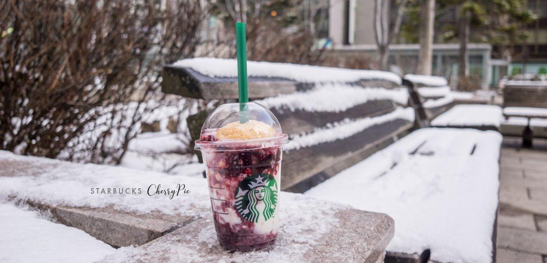 日本星巴克 美式櫻桃派星冰樂 | 期間限定新口味 蓋上一層酥脆的派皮!