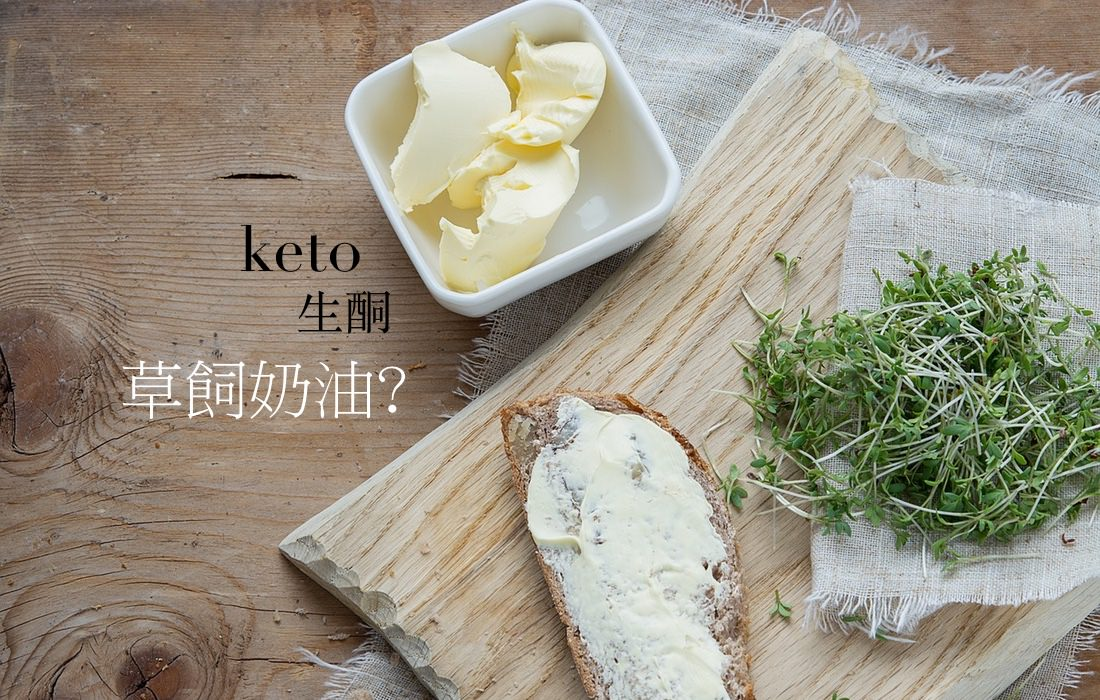 生酮飲食 | 草飼奶油真的比較好?奶油品牌整理