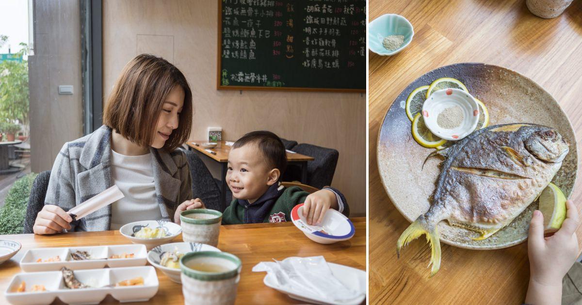 澄意食堂 | 精緻日式定食 鮮魚絕對讓全家吃得安心