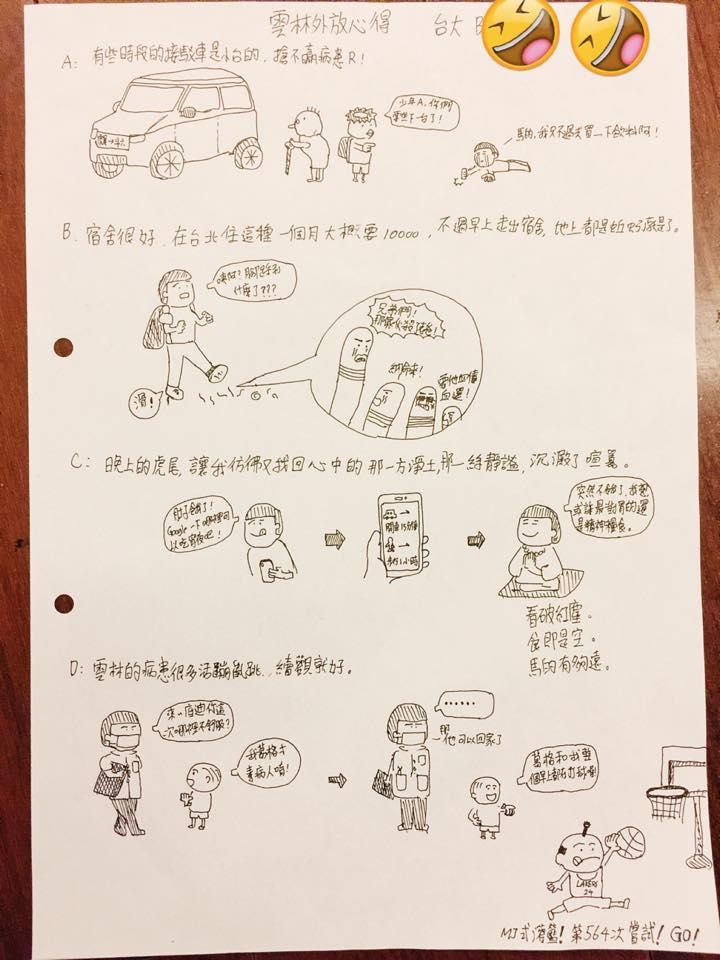 蓋瑞遜咖日記│Day 40 交作業